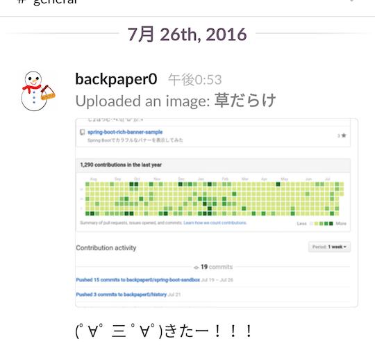 Slackでわざわざ報告している図。